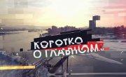 Программа «Афиша на восьмом» на 8 канале - 146 выпуск.