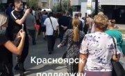 Красноярск в поддержку Хабаровска!