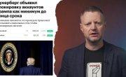 Редакция. News_ Навальный возвращается, власть соцсетей, вакцинация первых лиц
