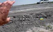 Зеленский ремонтирует дороги в Украине